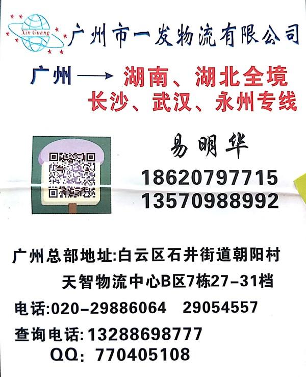 广州一发物流有限公司
