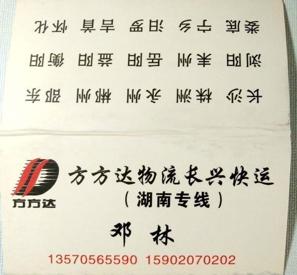 广州方方达物流