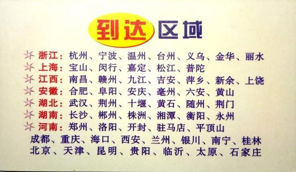 广州德丰物流